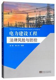 正版】电力建设工程法律风险与防控