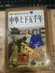 中华上下五千年 : 典藏版