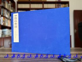 荣宝斋代表作之一《中国版画选》 线装一函两册(一九五八年刻版,约上世纪九十年代刷印本)开本硕大 完好近新 最高性价比 D013