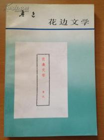 花边文学 鲁迅著  人民文学出版社