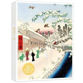 出类艺术画片集:歌川广重