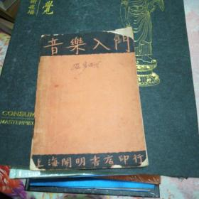 《音樂入門》民國29年出版 豐子愷 著 開明書店發行