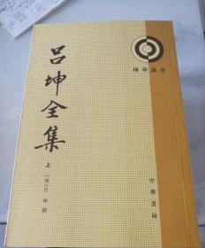 吕坤全集(三册)