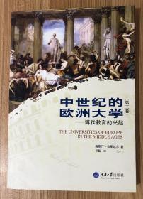 中世纪的欧洲大学:博雅教育的兴起 中世纪的欧洲大学 第三卷 博雅教育的兴起 The Universities of Europe in the Middle Ages