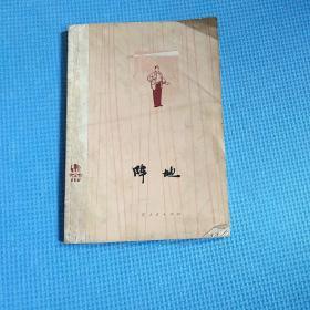 阵地(小演唱丛刊1975一版一印)