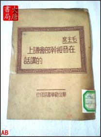 毛主席在晋绥干部会议上的讲话  (共八页)AB