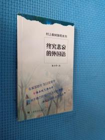 終究悲哀的外國語:村上春樹隨筆系列