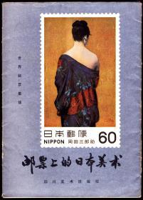 邮票上的日本美术