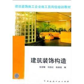 建筑装饰构造//建筑装饰施工企业施工员岗位培训教材