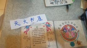 世界童话名著精选 1 江苏少年儿童出版社 一版六印  品相如图