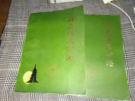 林木研究方法