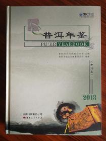 普洱年鉴(2013)