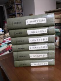 四库术数类丛书  (一、二、三、四、五、七,全9册缺6,8,9)