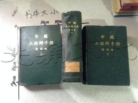 中国工程师手册.全3册.机械类---[ID:552442][%#148F4%#]