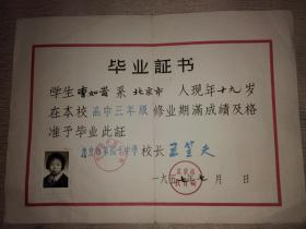 1957年北京市第四十中学毕业证书