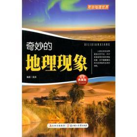 中小学生阅读系列之奇妙地理世界系列--奇妙的地理现象