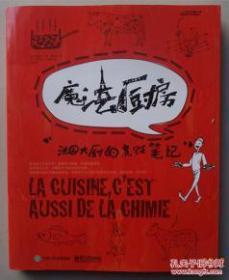【正版】魔法厨房:法国大厨的烹饪笔记