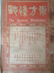 东方杂志第二十卷第二十三期——有很多名人初次发表的文章