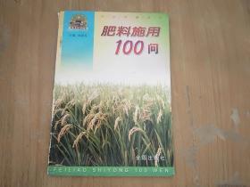 肥料施用100问