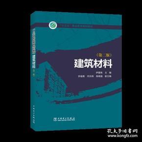 """""""十三五""""职业教育规划教材   建筑材料(第二版)"""