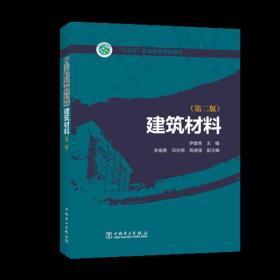 """""""十三五""""職業教育規劃教材   建筑材料(第二版)"""