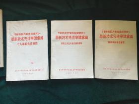 个旧市先进生产者代表会议材料之一二三。。。......1958年印。。。159044