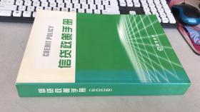 信贷政策手册(2008)