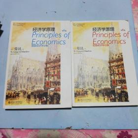 经济学原理  第6版  宏观经济学分册+微观经济学分册