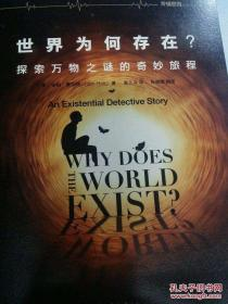 9787301246467/世界为何存在--探索之谜的奇妙旅程/霍尔特 著