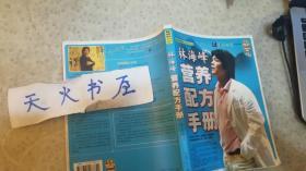 林海峰营养配方手册   无VCD  品相如图