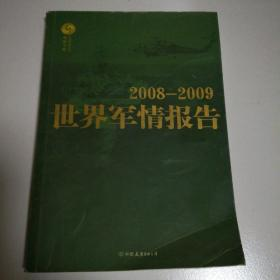 2008~2009世界军情报告