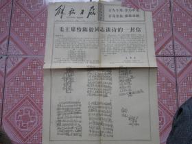 解放日报 1977年12月31号报纸    一半