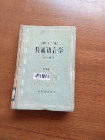 普通语言学 增订本