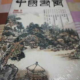 中国书画,2006.11