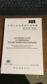 承压设备焊接工艺评定压力容器焊接规程承压设备产品焊接试件的力学性能检验