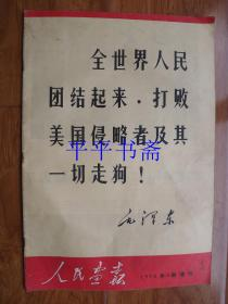 人民画报1970年8期增刊(8开)