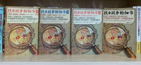 抗日戰爭的細節(1-4)