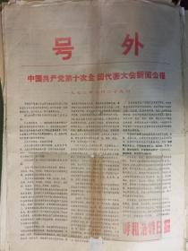 文革版《呼和浩特日报》号外·中国共产党十大新闻公报·1973年8月30日·2开共2版·套红