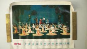 """1977年北京造纸总厂出版发行""""戏曲舞蹈剧照""""1978年历画一张"""