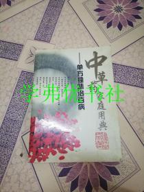中草药家庭用典:单方独味治百病