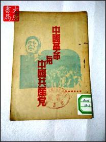 中国革命与中国共产党 (No.2)A25