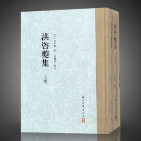 洪咨夔集(大家文集 32开精装 全三册)
