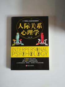 人际关系心理学