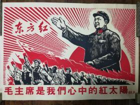 19宣传画:毛主席是我们心中的红太阳