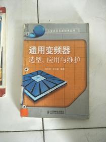通用变频器选型、应用与维护——工业自动化新技术丛书