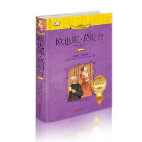 世界文学名著扩展阅读:欧也妮·葛朗台(彩图注音版)(儿童精装读物)