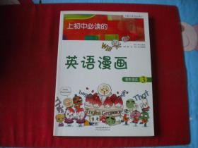 《上初中必读的英语漫画3》,16开昔东妍著,河北2011.7出版,6928号,图书