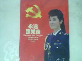 刘一祯——永远跟党走 【全新塑封】光盘