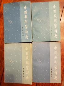 中国艺术家辞典现代【现代第一分册. 现代第二分册.现代第四分册. 现代第五分册】 4册合售