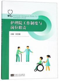 正版】护理院工作制度与岗位职责